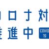 コロナ対策 相模原中華|中国名菜-敦煌